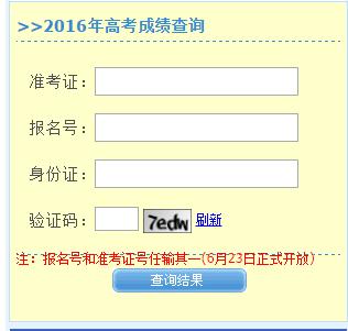 hbee.edu.cn),湖北招生考试网(http://www.hbksw.com)查询.
