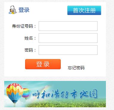 [北京市义务教育入学服务平台]呼和浩特市义务教育小学入学服务平台www.hhkszx.cn