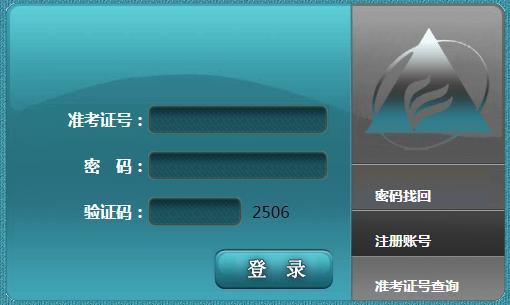 【http://zhsz.bjedu.cn】http://zk.ahzsks.cn安徽省高等教育自学考试考生服务平台