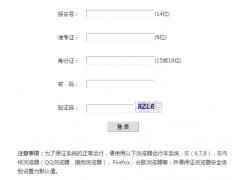 http;61.139.44.131/scwb 2018年自贡高考志愿填报系统
