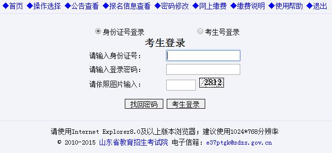 山东省教育招生考试院普通高等学校招生考试信息平台