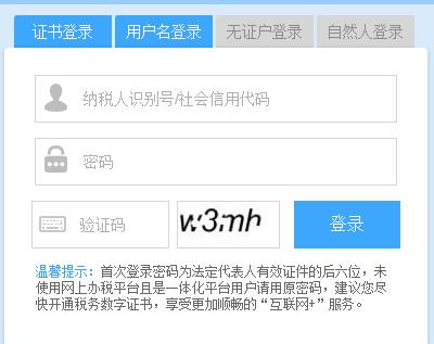 [httpetag]http;//etax.ah-n-tax.gov.cn:8001/logi安徽12366电子税务局