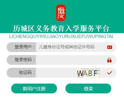【ly6080 蓝雨】www.lcjy.sd.cn历城区义务教育入学服务平台入口