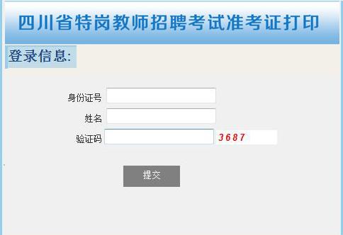 四川特岗教师语文考试真题_四川特岗教师考试报名系统入口http;//www.sceea.cn/bmbk/tgjs.ht