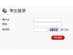 http;//kwdt.czbanbantong.com:8090/index.aspx大同市中考招生网上管理系统