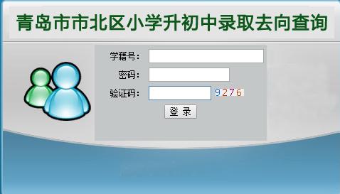 http11nioprotocol_http://111.17.218.44:223/青岛市市北区小学升初中录取去向查询结果