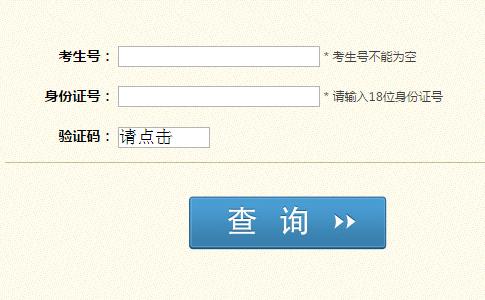 上海招考热线查询系统