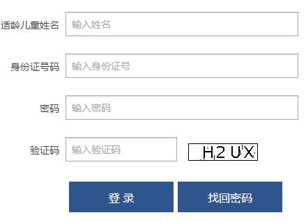 http消息格式|http;//xxrx.tyerc.net:8080/xxrx/student/太原市小学入学服务平