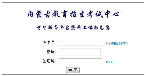 【www1.nm.zsks.cn/kscx/】www1.nm.zsks.cn/kscx/内蒙古考试服务暨网上志愿填报平台