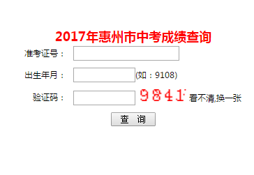 http 长连接_http;//zkbm.hzkszx.com/zhongchusa.asp惠州市中考成绩查询