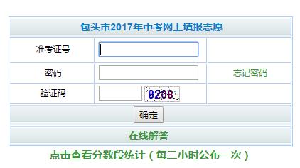 www1.btkszx.cn/包头市中考网上志愿填报系统入口