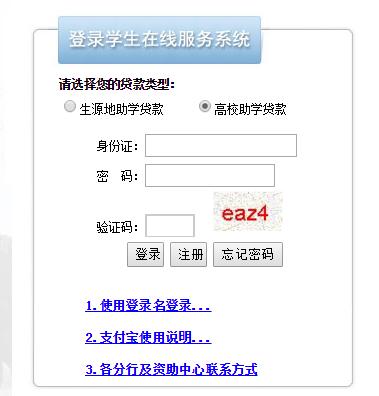 【htpp://pan.baidu/s/1gh6am】https://sls.cdb.com.cn/ 国家开发银行学生在线服务系统