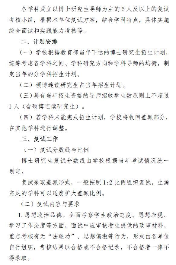 山东理工大学博士研究生复试录取工作暂行办法(下载)