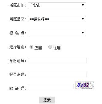 【http 192.168.1.1】http://61.139.59.197/scwb/广安高考报名系统