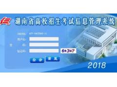 湖南省高校招生考试信息管理系统入口http;//www.hneao.cn/hngz