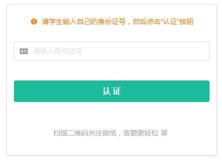 【httpexception】http:exam.jxeduyun.com江西省教育厅全省学生安全知识网络答题