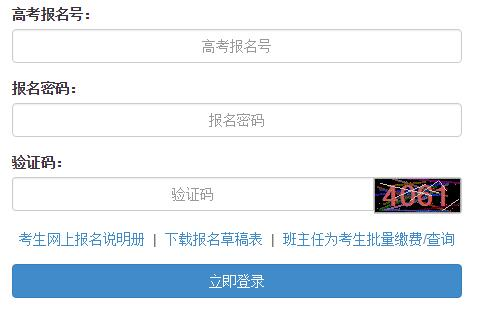 [www.gamersky.com]www.gaokaobaoming.com湖北省普通高等学校招生全国统一考试网上