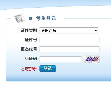 【国家公务员考试报名去哪里报】江苏国家公务员考试网上报名确认入口http:222.190.114.117:8089