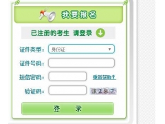 http://crgk.hljea.org.cn/czweb_hlj/黑龙江2019成人高考报名系