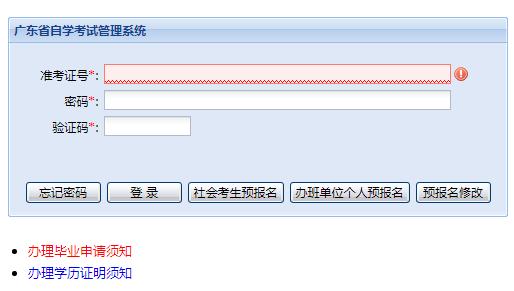 http www.baidu.com_http://www.stegd.edu.cn/selfec/广东省自学考试管理系统