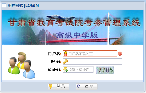 [http://wsbm.sdzk.cn]http://wsbm.ganseea.cn甘肃省教育考试院考务管理系统