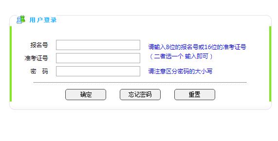 浙江教育考试网wwwzjzsnet_wwwzjzsnet成绩查询