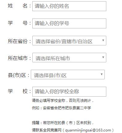 【2017奥斯卡】2017a.chinese-jn.com/computer/reg.aspx知识竞赛答题
