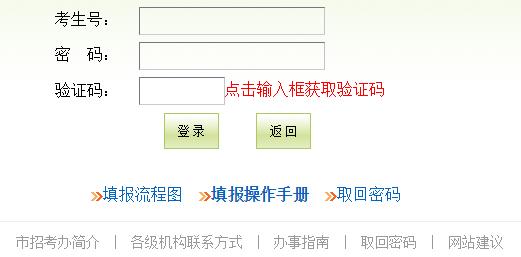 https中间人攻击|https;//zhongkao.gzzk.cn/bm/广州中考报名系统入口