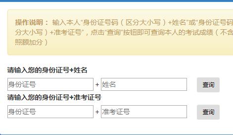 http www.baidu.com_http://www.hnks.gov.cn/chengji/ckcj/海南成人高校成绩查询