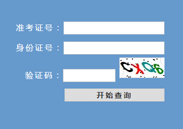 [http post 工具]http://pgzy.zjzs.net:8011/login.htm浙江省高校招生考试系统