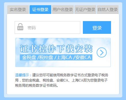 httpetag_http;//etax.ah-n-tax.gov.cn安徽电子税务局系统入口