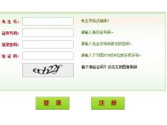 河南省普通高校招生考生服务平台官网查分