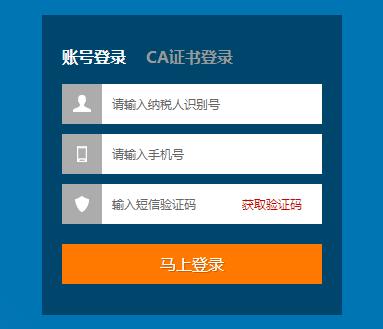 hljetax.gov.cn    纳税人学校http://www.xuecan.net/bm/18390.