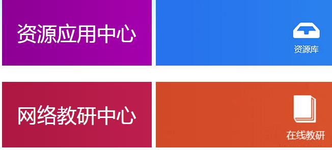 邯郸教育公共服务平台入口http://hdjy.net.cn/index.aspx?pkId=4