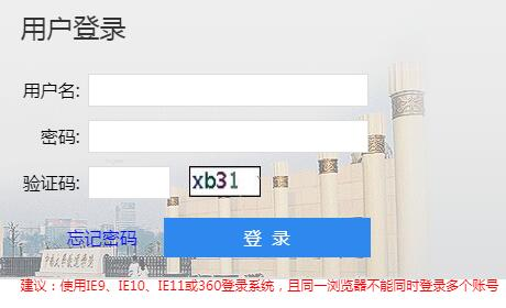 [中南大学教务系统登录]中南大学教务系统入口http://csujwc.its.csu.edu.cn