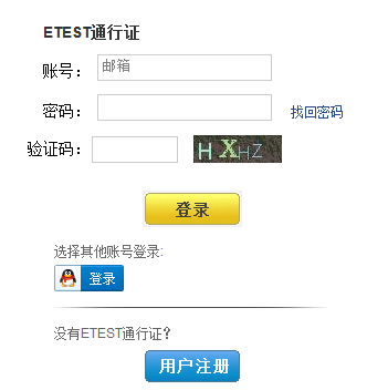【http2.0与1.1区别】http://218.94.50.12/NCRE_EMS/StudentLogin.aspx江苏计算机等级考试报名