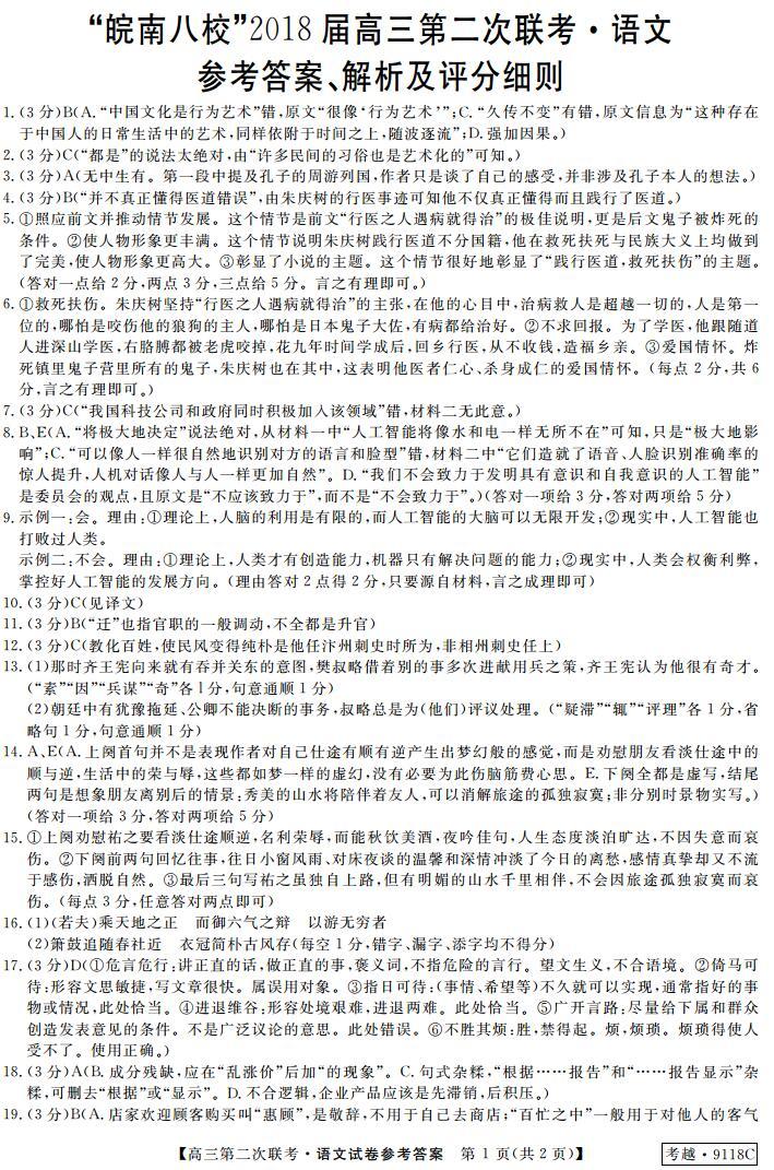 安徽省皖南八校2018届高三联考_皖南八校联考2018届高三第二次联考语文试题参考答案