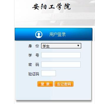安阳工学院教务管理系统http://jwgl.ayit.edu.cn