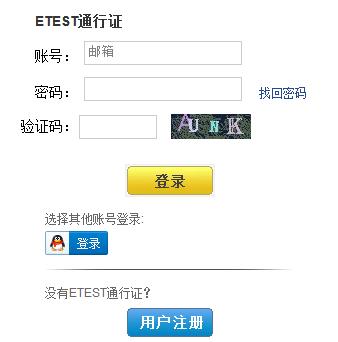 江苏省计算机等级考试报名 江苏省计算机等级考试http://ncre.jseea.cn/NCRE_EMS/StudentLogin.aspx