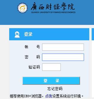 [广西财经学院教务管理系统官网]广西财经学院教务管理系统入口http://jwgl.gxufe.cn/