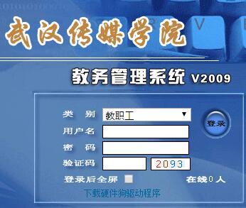 武汉传媒学院教务系统登录|武汉传媒学院教务系统平台入口http://jwxt.whmc.edu.cn