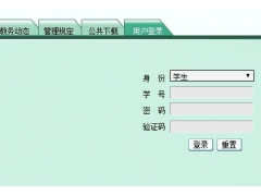 洛阳理工学院教务网络管理系统登录http://120.194.42.205:9001/