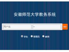 安徽师范大学教务系统入口 http://jwgl.ahnu.edu.cn/login.shtml