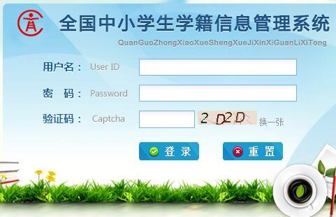 吉林省学籍网|吉林省中小学学籍系统登录http://zxxs.jledu.gov.cn