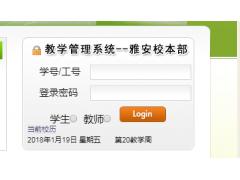 川农教务处系统登录http://jiaowu.sicau.edu.cn