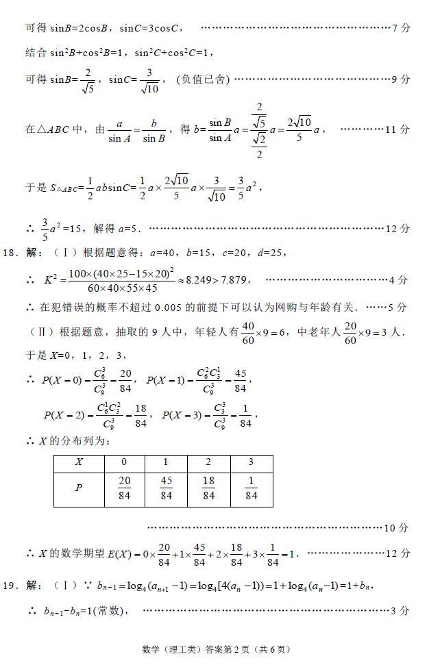 绵阳市高2015级第二次诊断性考试理科数学试题答案