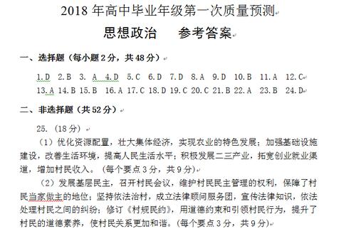 2018郑州gdp|2018年郑州一模思想政治试题答案