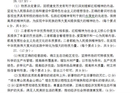 2018年郑州一模思想政治试题答案