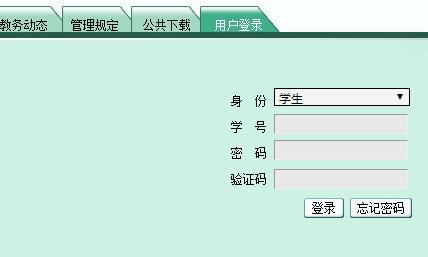 【http 请求】http:qsxy.gznu.edu.cn/Jwweb/贵州师范大学求是学院教务网络管理系统