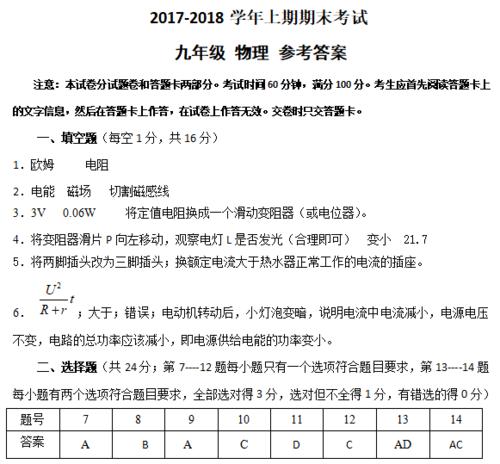 2017—2018学年第二学期_郑州市2017-2018学年上期期末考试九年级物理参考答案